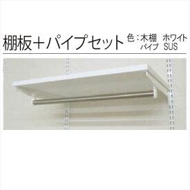 SHIMIZU ES-rack 主要パーツ 棚板+パイプセット SA-ESTP7540
