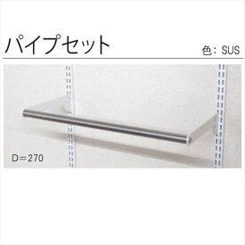 SHIMIZU ES-rack 主要パーツ パイプセット SA-ESP600
