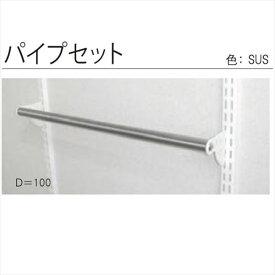 SHIMIZU ES-rack 主要パーツ パイプセット SA-ESP600S