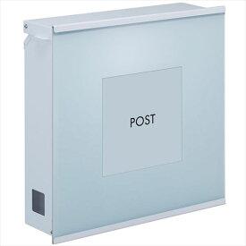 丸三タカギ ポスティーレ アクリルタイプ (壁付け&スタンド取付) 名入れなし PTA-1 フロストガラス色 『郵便ポスト』