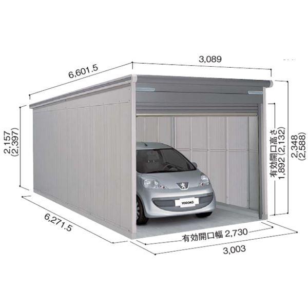 ヨドガレージ ラヴィージュ3 VGC-3062H 基本棟 『シャッター車庫 ガレージ』