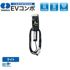 Kawamura EVコンポライト 電源SW付 樹脂製壁掛ECLG 1台用 『電気自動車用充電器 #充電用ケーブルは付属してません』
