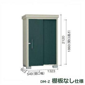 ダイケン ガーデンハウス DM-Z 棚板なし DM-Z1309E-MG 一般型 物置  『中型・大型物置 屋外 DIY向け』 マカダムグリーン