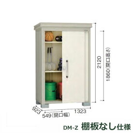 ダイケン ガーデンハウス DM-Z 棚板なし DM-Z1309E-NW 一般型 物置  『中型・大型物置 屋外 DIY向け』 ナチュラルホワイト