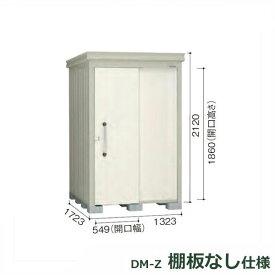 ダイケン ガーデンハウス DM-Z 棚板なし DM-Z1317E-NW 一般型 物置  『中型・大型物置 屋外 DIY向け』 ナチュラルホワイト