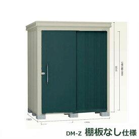 ダイケン ガーデンハウス DM-Z 棚板なし DM-Z1713E-MG 一般型 物置  『中型・大型物置 屋外 DIY向け』 マカダムグリーン