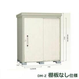 ダイケン ガーデンハウス DM-Z 棚板なし DM-Z1713E-NW 一般型 物置  『中型・大型物置 屋外 DIY向け』 ナチュラルホワイト