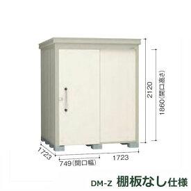 ダイケン ガーデンハウス DM-Z 棚板なし DM-Z1717E-G-NW 豪雪型 物置  『中型・大型物置 屋外 DIY向け』 ナチュラルホワイト
