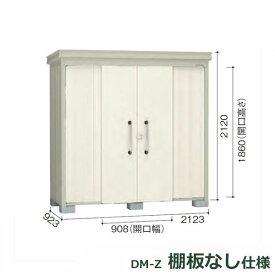 ダイケン ガーデンハウス DM-Z 棚板なし DM-Z2109E-G-NW 豪雪型 物置  『中型・大型物置 屋外 DIY向け』 ナチュラルホワイト
