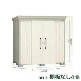 ダイケン ガーデンハウス DM-Z 棚板なし DM-Z2115E-G-NW 豪雪型 物置  『中型・大型物置 屋外 DIY向け』 ナチュラルホワイト