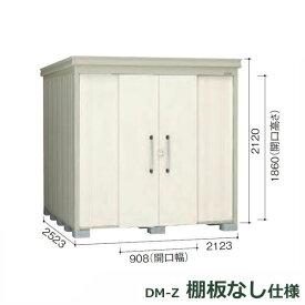 ダイケン ガーデンハウス DM-Z 棚板なし DM-Z2125E-NW 一般型 物置  『中型・大型物置 屋外 DIY向け』 ナチュラルホワイト
