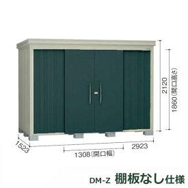 ダイケン ガーデンハウス DM-Z 棚板なし DM-Z2915E-MG 一般型 物置  『中型・大型物置 屋外 DIY向け』 マカダムグリーン