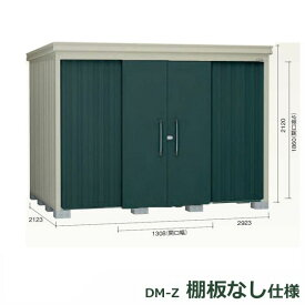 ダイケン ガーデンハウス DM-Z 棚板なし DM-Z2921E-MG 一般型 物置  『中型・大型物置 屋外 DIY向け』 マカダムグリーン