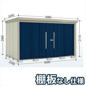 タクボ物置 ND/ストックマン 棚板なし仕様 ND-3622 一般型 標準屋根 『追加金額で工事も可能』 『屋外用中型・大型物置』 ディープブルー