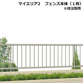 三協アルミ 形材フェンス マイエリア2 本体 H600 JB1F2006 『アルミフェンス 柵 高さ600mm』