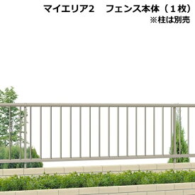 三協アルミ 形材フェンス マイエリア2 本体 H800 JB1F2008 『三協立山アルミ アルミフェンス 柵 縦格子 高さ80cm』