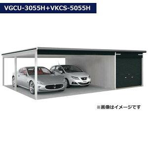 ヨドガレージ ラヴィージュ3 VGCU-3055H+VKCS-5055H 積雪地型 オープンスペース連結タイプ 背高H 『シャッター車庫 ガレージ』