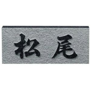 福彫 UKIBORI レリーフ黒ミカゲ D 『表札 サイン 戸建』