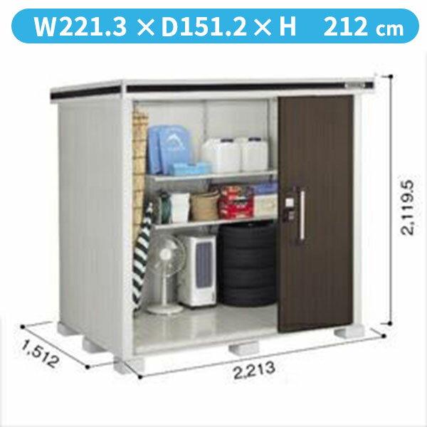 ヨドコウ LMD/エルモ LMD-2215 物置 一般型 標準高タイプ 『追加金額で工事も可能』 『屋外用中型・大型物置』 ダークウッド