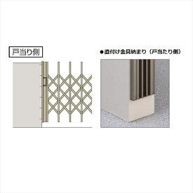 三協アルミ オプション エアリーナ2 ミニ 片開きタイプ 戸当たり用直付け金具 H12