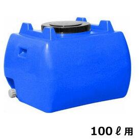 スイコー ホームローリータンク 100L ハンドホール・ドレンキャップ付き 『回転成形のタンクをご家庭でも!』 青
