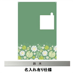 エクスタイル 宅配ボックス コンボ 推奨パネル 表札 ボタニカルC 名入れあり ハーフ・ミドルタイプ 左開きタイプ(L) 75495901 ECOPH-53-L