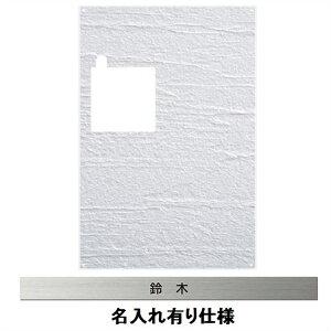 エクスタイル 宅配ボックス コンボ 推奨パネル 表札 漆喰 名入れあり ハーフ・ミドルタイプ 右開きタイプ(R) 75497201 ECOPH-60-R