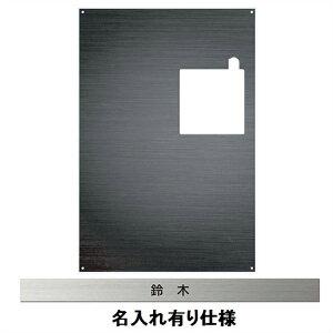 エクスタイル 宅配ボックス コンボ 推奨パネル 表札 ブラックステンレス 名入れあり ハーフ・ミドルタイプ 左開きタイプ(L) 75497701 ECOPH-62-L