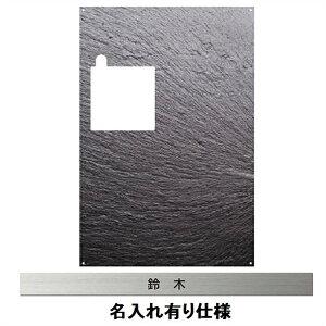 エクスタイル 宅配ボックス コンボ 推奨パネル 表札 ジャパニーズモダン 石目 名入れあり ハーフ・ミドルタイプ 右開きタイプ(R) 75498401 ECOPH-66-R