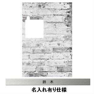 エクスタイル 宅配ボックス コンボ 推奨パネル 表札 フレンチシック ホワイトブリック 名入れあり ハーフ・ミドルタイプ 右開きタイプ(R) 75499401 ECOPH-71-R