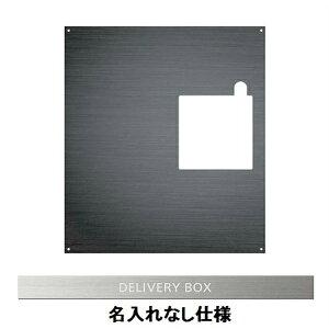 エクスタイル 宅配ボックス コンボ 推奨パネル ブラックステンレス 名入れ無し コンパクトタイプ 左開きタイプ(L) ECOPC-62-L-1 ブラックステンレス