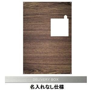 エクスタイル 宅配ボックス コンボ 推奨パネル ナチュラル 木目 名入れ無し ハーフ・ミドルタイプ 左開きタイプ(L) ECOPH-63-L-1 ナチュラル 木目