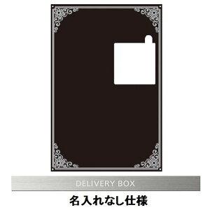 エクスタイル 宅配ボックス コンボ 推奨パネル モダンクラシック エレガント 名入れ無し ハーフ・ミドルタイプ 左開きタイプ(L) ECOPH-73-L-1 モダンクラシック エレガント