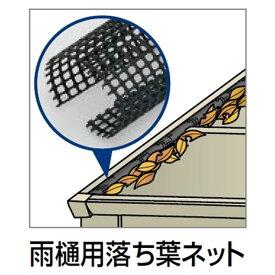 四国化成 サイクルポート V-R オプション 雨樋用落ち葉ネット(1本入り) COP-RN27