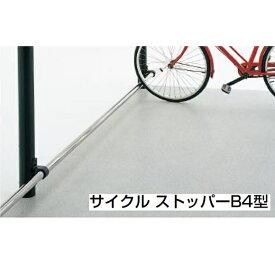 四国化成 サイクルポート SSRオプション 積雪20cm サイクルストッパーB4型 基本用 アルミロールホーミング屋根材・ポリカーボネート波板屋根材共通 CTB4-24