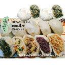 信濃製菓、石臼挽き地粉おやき10個セット 2セットで野沢菜4個サービス