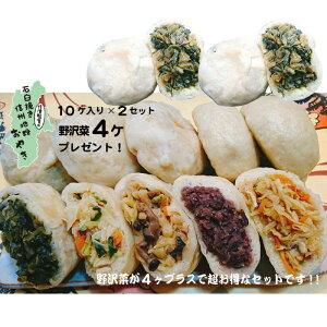信濃製菓、石臼挽き地粉おやき10個セット 2セットお買い上げで野沢菜4個サービス