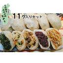 『おやきセット』 信濃製菓 11個セット 石臼挽き 地粉 おやき おいしい 美味しい おや...
