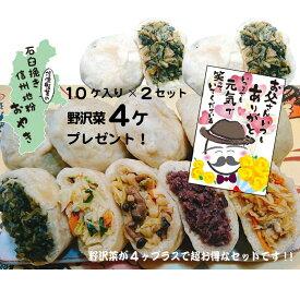 父の日ギフト、石臼挽き地粉おやき10個セット 2セットで野沢菜4個サービス