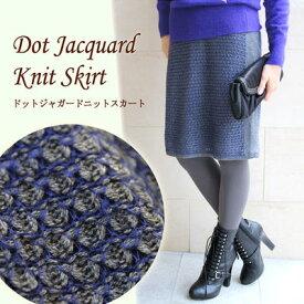 【ZAMPA】【ニットスカート】凹凸感のあるモヘア混ジャガード編み遣いで大人カジュアルニットスカート【メール便可】