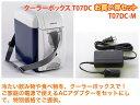 クーラーボックス T07DCお買い得セット (T07DC+MPA-5012)