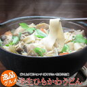 ひもかわうどん 半生麺 270g×3袋入り 送料無料 群馬 特製の幅広麺です うどん ひもかわ おっきりこみ