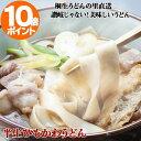 ひもかわうどん(半生)270g×5袋入り 群馬 特製の幅広麺です うどん ひもかわ おっきりこみ 【RCP】