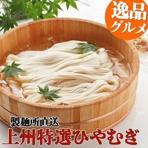 上州特選 特製 ひやむぎ(乾麺)200g×10袋入り