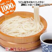 うどん桐生うどん270g×3袋つゆ無しゆうパケット送料無料1000円ポッキリお試し半生麺