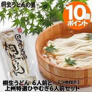 桐生うどん と 上州特選ひやむぎ 6人前セット つゆ付き ひやむぎ 冷麦 うどん 乾麺 半生麺
