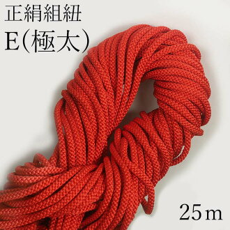 Edo braids Sell pure silk fabrics braid E (very thick) yellowish brown cut; than a price the bargain braid of the discount