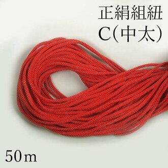 Edo braids Sell large) yellowish brown cut among pure silk fabrics braid C(; than a price the bargain braid of the discount