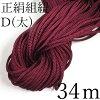 Edo braids Sell pure silk fabrics braid D (large) reddish brown cut; than a price the bargain braid of the discount