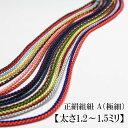 正絹組紐 A(極細)【太さ1.2〜1.5ミリ】【メートル単位でお好きな長さをご注文】シルク製くみひもの切り売り【ちりめ…